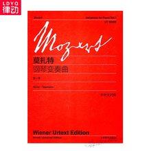 正版莫扎特钢琴变奏曲(第1卷)(中外文对照)流行钢琴进阶曲集