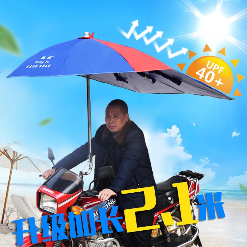 四季通用遮雨遮阳伞折叠挡雨电动车伞遮阳伞女士摩托雨伞雨披雨棚