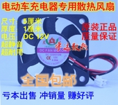 原装晨日5CM/厘米5010 12V电瓶车电动车充电器散热风扇 12S5010M