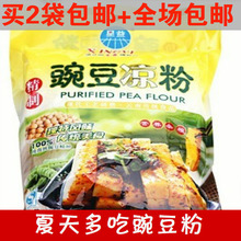 Two bags of Yunnan specialty Xingyi pea powder and cold powder 430 grams of Sichuan pea starch pure pea