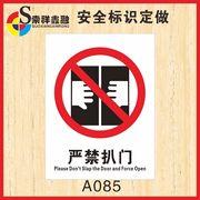 严禁扒门开门标志安全标识警示牌电梯禁止消防提示牌贴纸