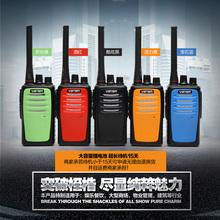 民用商用专业无线大功率手台 威贝特Q10 超长待机15天 手持对讲机