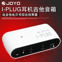 正品JOYO卓乐I-PLUG电吉他 电贝司 耳放 模拟效果器 耳机放大器