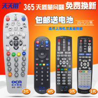Original authentic daily use Oriental cable Shanghai Oriental cable digital TV set-top box remote control radio and television network universal ETDVBC-300 DVT-5505B 5500-PK