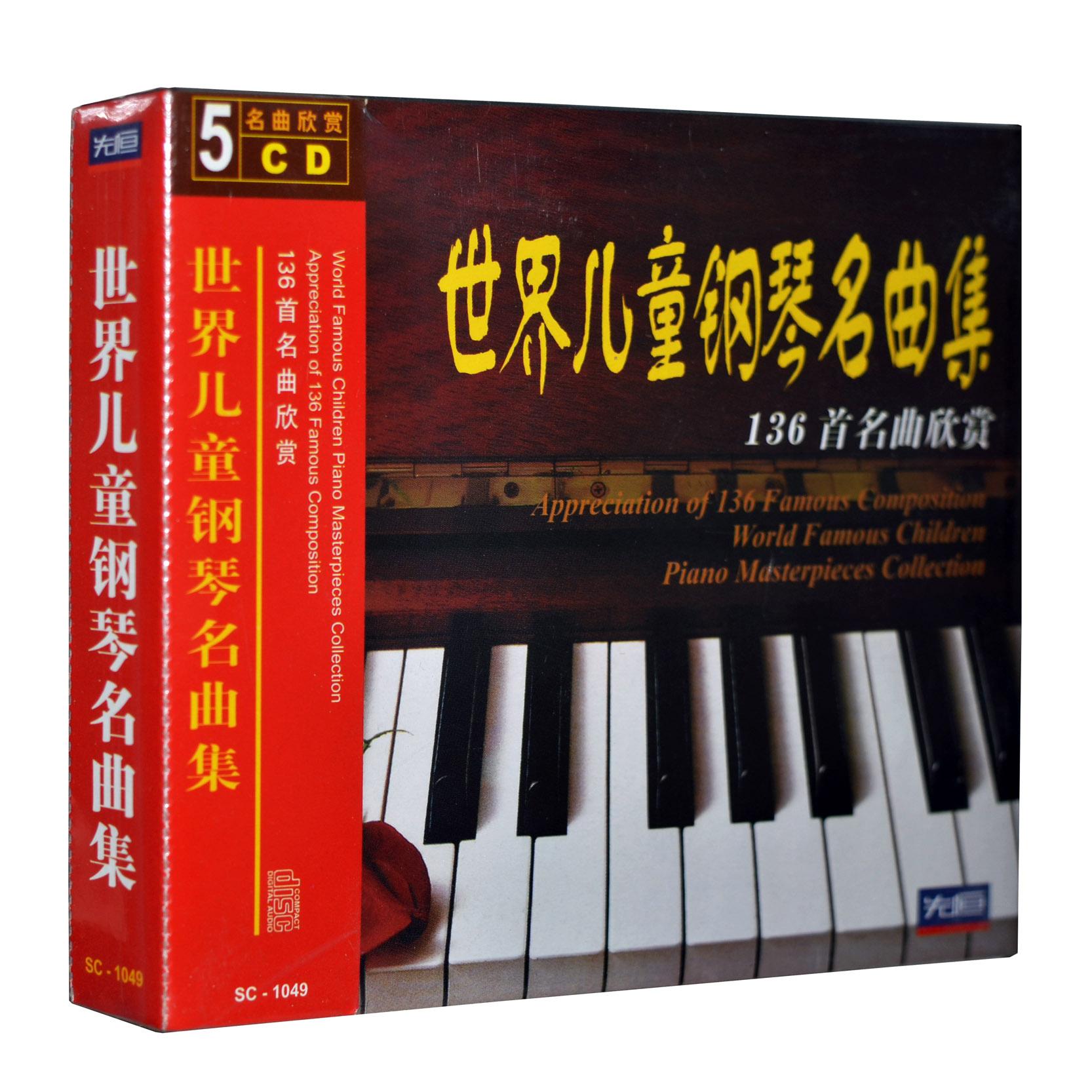 钢琴曲cd包邮