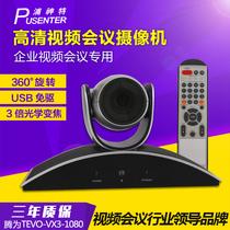Pusenter腾为1080P高清USB视频会议摄像机3倍变焦会议摄像头