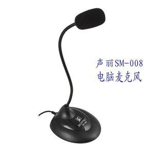 硕美科 SM-008声丽卡拉OK家用会议专用桌面话筒麦克风 电脑k