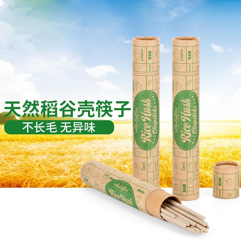 稻谷壳防滑家用筷子套装环保餐具多双装套餐筷子1元优惠券