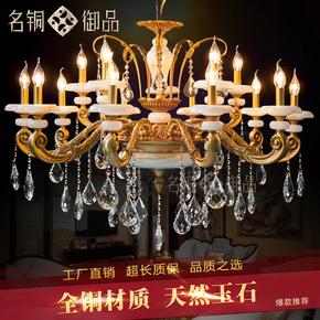 名铜御品 全铜水晶吊灯 玉石铜灯 别墅客厅卧室餐厅云石灯0063