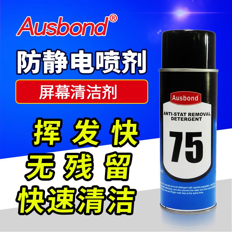 防靜電清潔劑