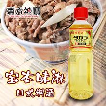 2016爆款日式调味料酒宝本味淋味霖500ml寿喜锅牛肉饭搭档