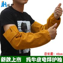 佳护 牛皮套袖电焊护袖袖套焊接防烫火花飞溅护臂耐高温劳保套袖