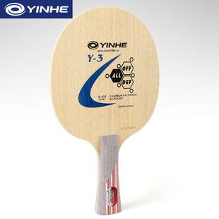 银河Y-4 乒乓球拍