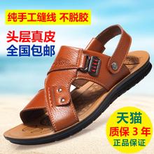 正品 牛皮沙滩鞋 青年休闲男鞋 真皮男士 透气防滑凉拖鞋 凉鞋 夏季新款