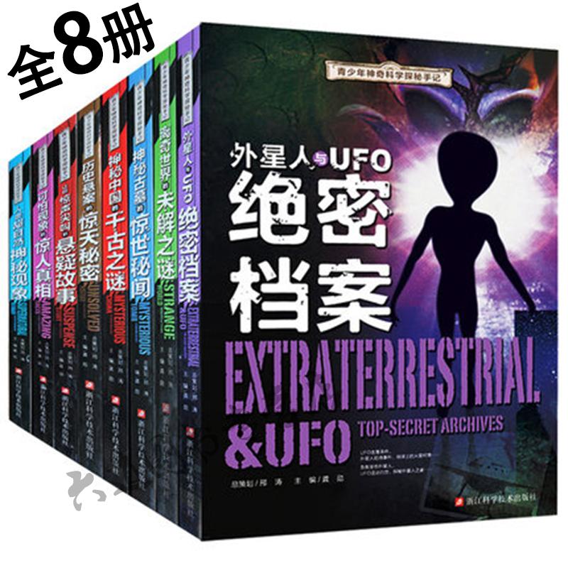 Таинственные явления Артикул 529343046958