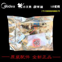 原美的变频空调配件电脑控制主板KFR-26G/32G/35G/BP3DN1Y-LB(A
