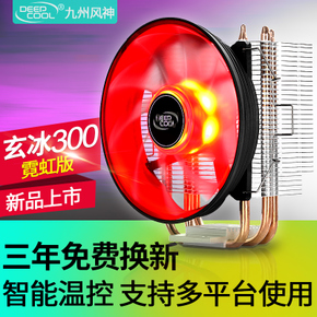 九州风神 玄冰300 cpu散热器 智能版 AMD INTEL 775 AM4静音风扇