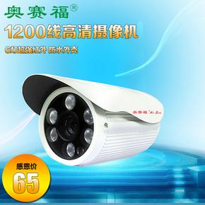 高清1200线红外防水监控摄像机模拟夜视摄像头室外BNC包邮
