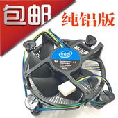英特尔intel CPU散热器 1150 包邮 台式电脑CPU风扇 1155针 1156