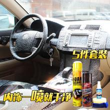 汽车内饰清洗剂用品强力清洁神器室内顶棚布座椅多功能泡沫洗车液