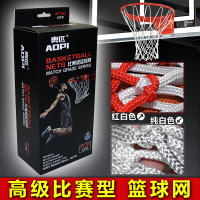 Basketball net bold professional game basket net long net bag basket network standard basketball frame net durable basket net