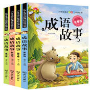 Chinese idiom story Daquan Pupils Edition Phonetic version Children's story book 3-6-7-8-10-12 Year-old pupils Extracurricular reading Books Readings Three-two grade Extracurricular books Must read First-year class teacher recommended