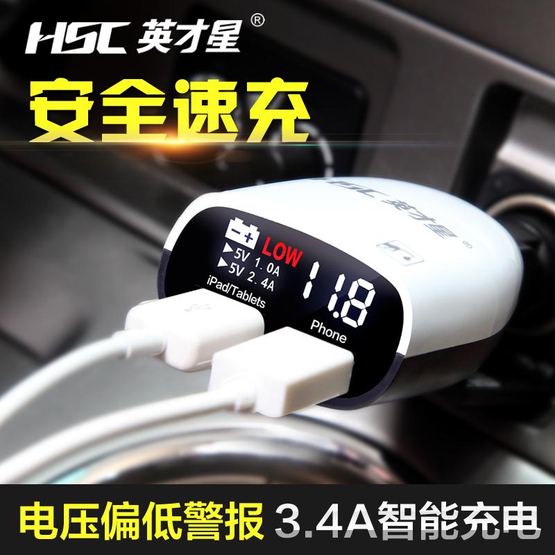 英才星 车载手机充电器 电瓶电压智能检测 汽车多功能充电器5元优惠券