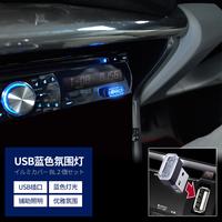 日本YAC 车载USB盖装饰氛围灯汽车改装个性LED夜灯车内辅助照明灯