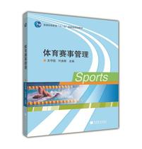 Sports Event Management-Wang Shouheng Yeqinghui