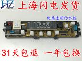 6960 XQB58 6858主板 XQB60 6860 168BLED小鸭洗衣机电脑板XQB60
