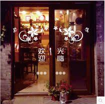 酒吧餐厅门窗玻璃装饰墙壁贴纸花KTV医院学校公司小心地滑商业贴