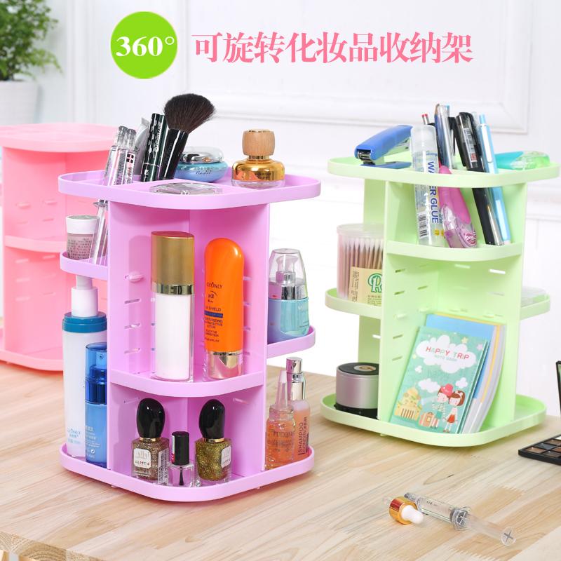 缔家乐360度旋转化妆品桌面收纳盒浴室卫生间置物架塑料收纳架5元优惠券
