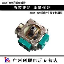 有线手柄3D摇杆 摇杆维修配件 左右摇杆专用3D 360无线 微软XBOX
