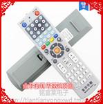 金华有线华数机顶盒 永康东阳武义磐安浦江数字电视遥控器