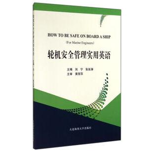 轮机安全管理实用英语   刘宁,张延涛 北京仓 大连海事大学出版社 9787563230761 外语学习 职业