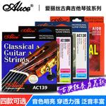正品爱丽丝古典吉他弦AC139/136/130/A108镀银磷青铜古典吉他琴弦