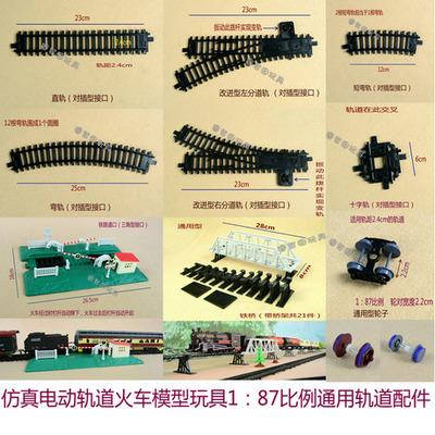 奋发大比例轨道配件道口铁桥山洞轨道仿真电动轨道火车模型玩具