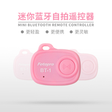 富图宝手机自拍杆遥控器迷你蓝牙自拍神器干苹果iphone6拍照相牌