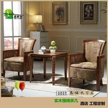 实木办公休闲围椅酒店宾馆客房围椅圈椅茶几三件套会客椅电脑椅子