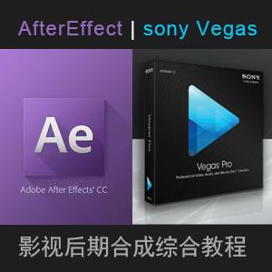 影视后期综合培训教程 AfterEffect /Sony Vegas综合应用教程