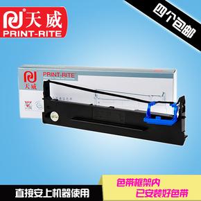 天威航天航信色带 Aisino爱信诺SK-820 针式打印机色带框 色带架