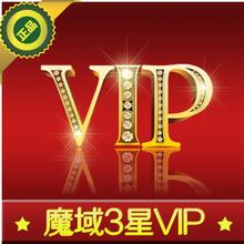 网龙3星VIP包月30天魔域vip3星包月魔域vip会员三星包月 自动充值