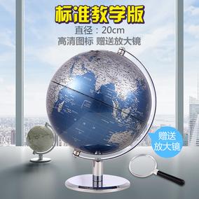 得力大号世界地球仪20cm中学生用书房家居摆设教学版办公室摆件