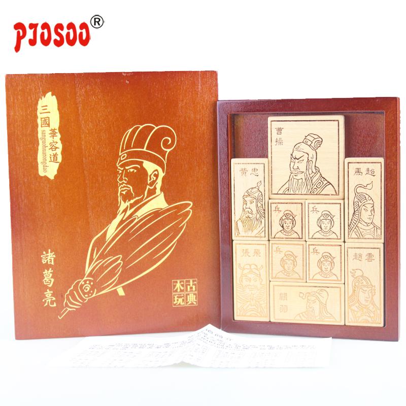 木质古典三国华容道益智玩具成人儿童游戏拼图小学生益智力解题