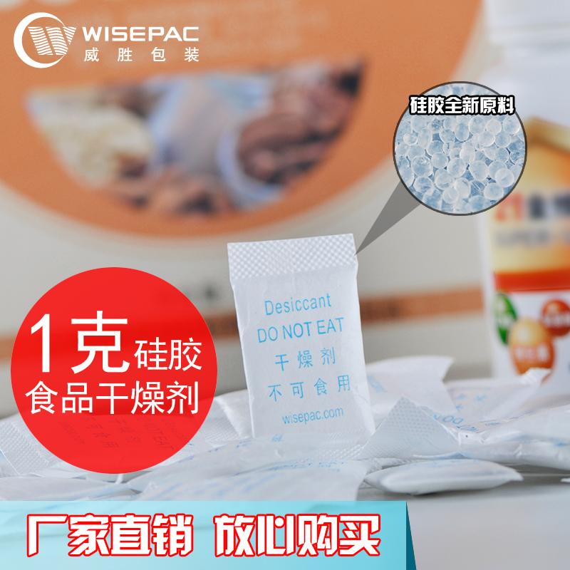 防潮珠1克小包干燥剂