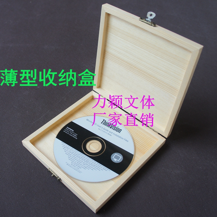定做内径13.5*13.5*1.5cmCD盒光碟盒子包装盒正方薄型cd木盒子