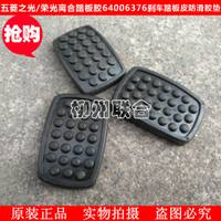 Wuling Light glory clutch pedal rubber 6400 6376 brake pedal rubber anti-skid rubber pad pedal