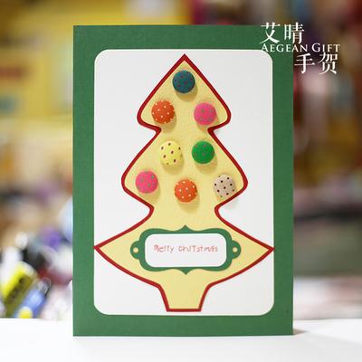 艾晴手贺 原创手工贺卡 感恩新年卡片礼物盒留言卡 纽扣圣诞树