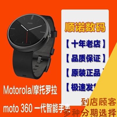 moto360一代 摩托罗拉智能手表谷歌真皮免刷中文  支持到店分期