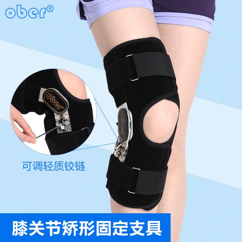 o型腿护膝